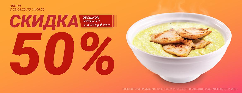 Скидка на овощной крем-суп с курицей 50%