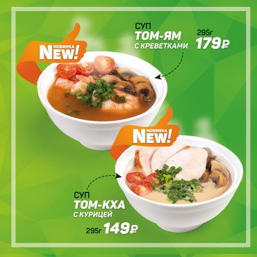 New soups in our menu