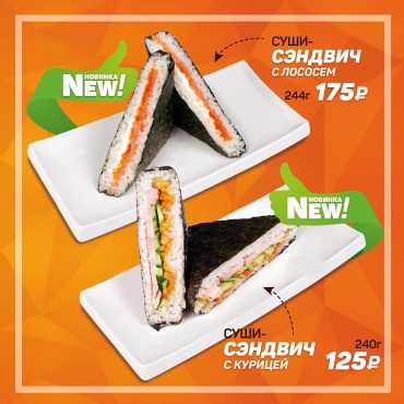 New on our menu - sushi sandwiches!