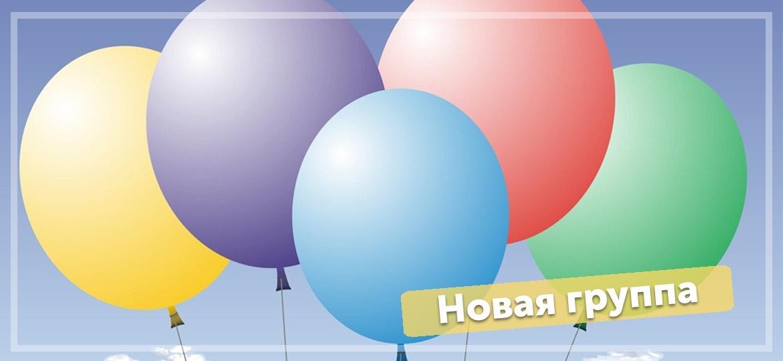 Новая группа Вконтакте!