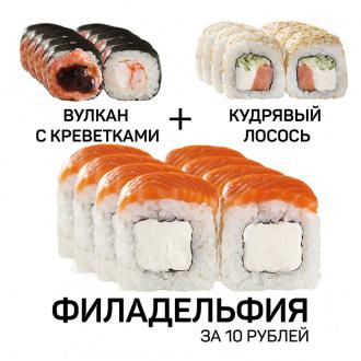 Кудрявый лосось + Вулкан с креветками + Филадельфия