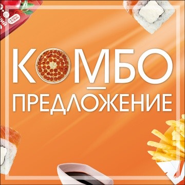 Комбо-предложение
