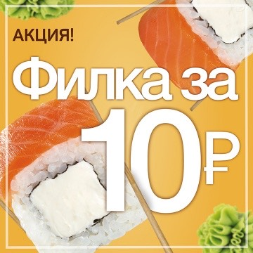 Filka for 10 rubles