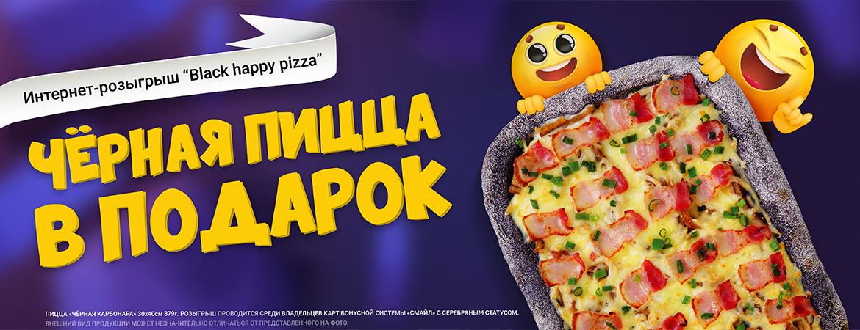 Еженедельный розыгрыш пиццы!