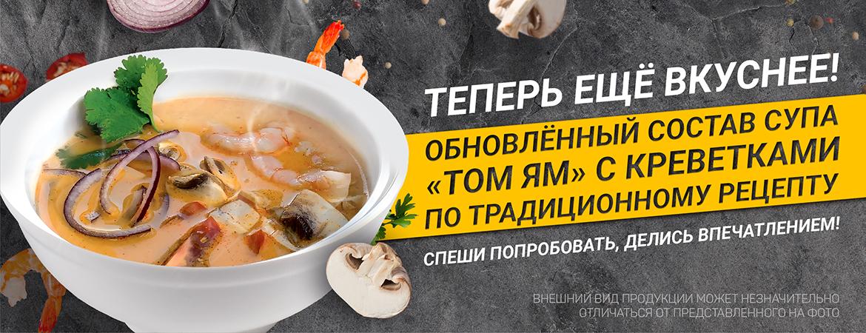 Обновлённая рецептура супа