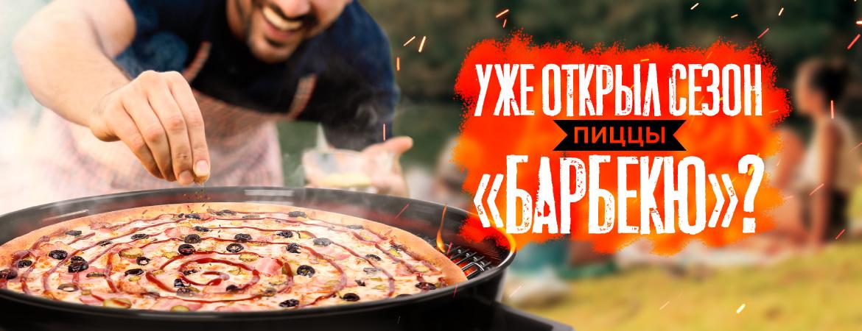Объявляем сезон барбекю!