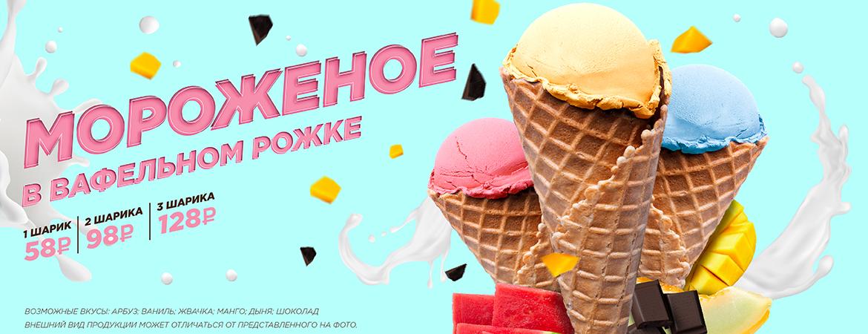 Мороженое в вафельном рожке