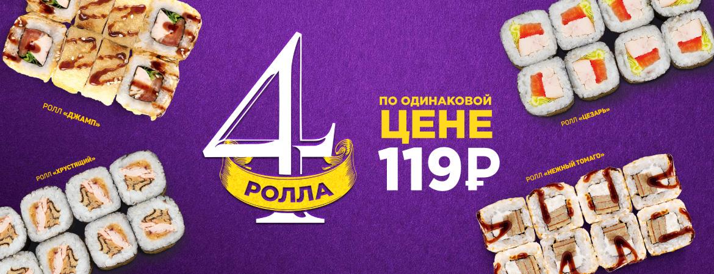 Роллы по 119 рублей