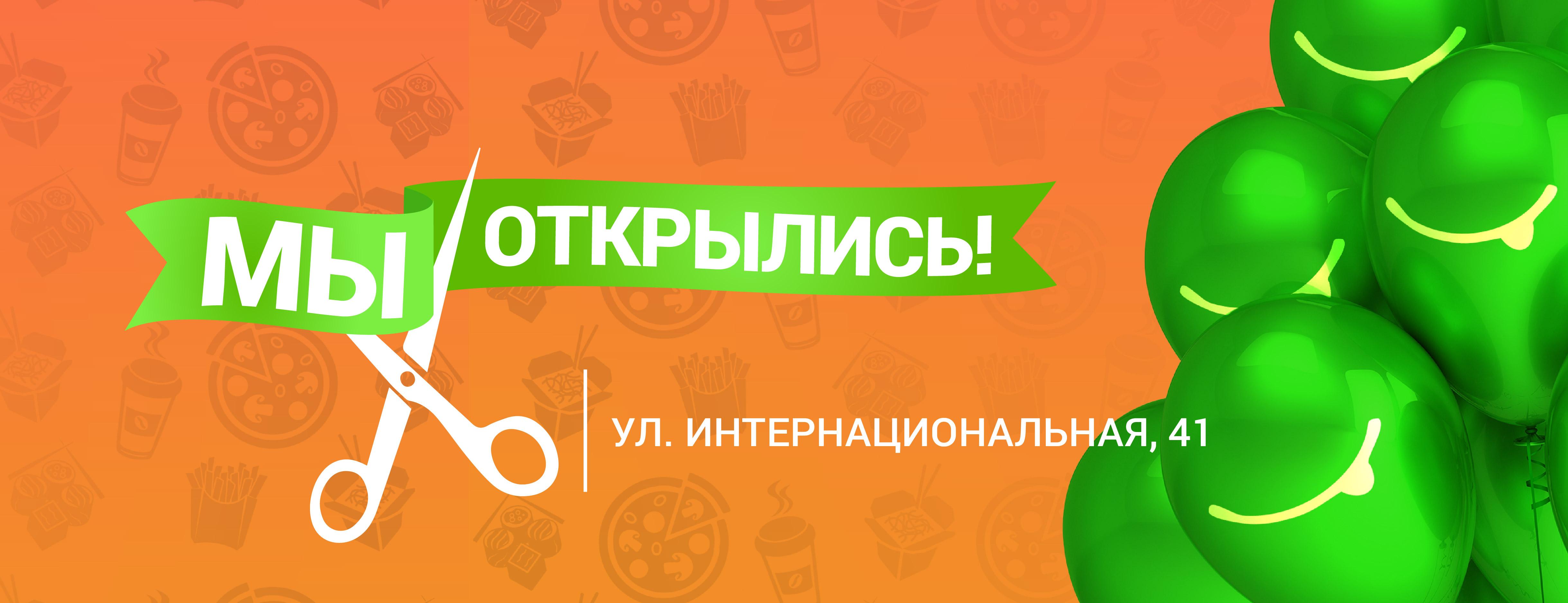 Оранж суши ульяновск официальный сайт меню доставка