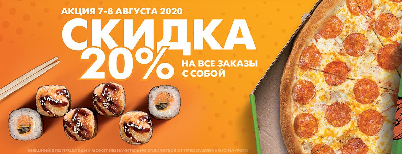 Скидка на заказы с собой 20 %