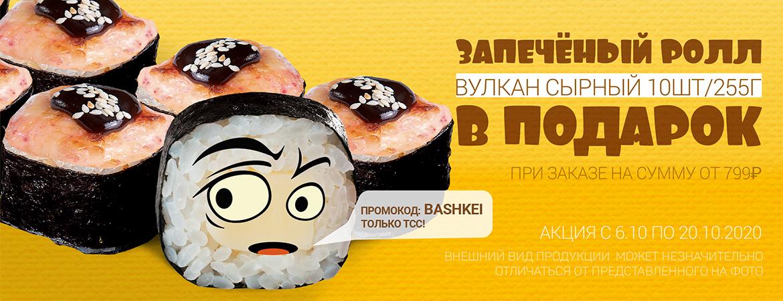 """Акция """"BASHKEI"""""""