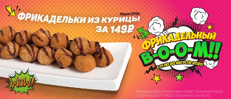 """Акция """"Фрикадельный B-O-O-M"""""""