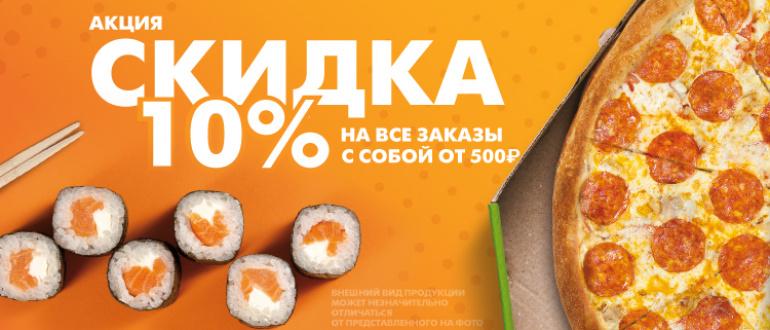 Скидка 10% на заказы с собой