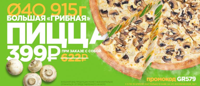 Пицца 40 см всего за 399 рублей!
