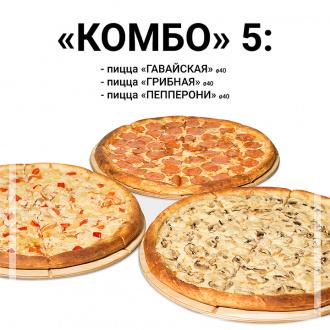 Комбо 5
