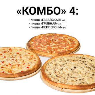 Комбо 4