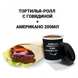 Тортилья-ролл с говядиной + Американо 200 мл