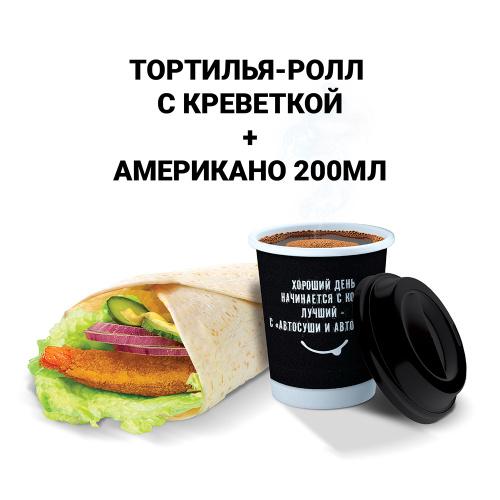 Тортилья-ролл с креветкой + Американо 200 мл