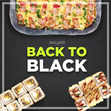 Комбо с чёрными пиццами