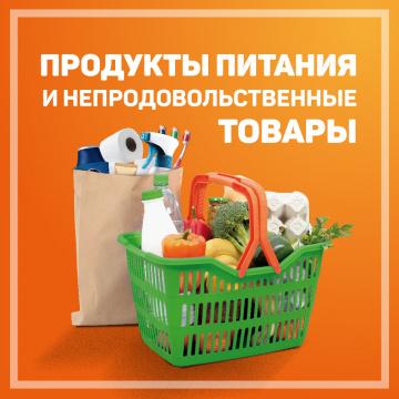 Продукты и хозтовары